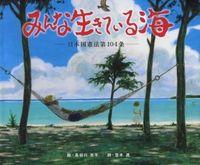 みんな生きている海―日本国憲法第104条