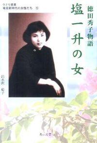 塩一升の女 / 徳田秀子物語
