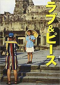 ラブ&ピース / 鴨志田穣が見たアジア