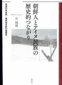 朝鮮人とアイヌ民族の歴史的つながり / 帝国の先住民・植民地支配の重層性