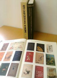 英文書誌事典 西洋人女性の明治日本記 Meiji Japan as Western Women Saw It  -  A Bibliographic Companion