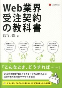 Web業界受注契約の教科書