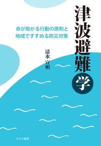 津波避難学 / 命が助かる行動の原則と地域ですすめる防災対策