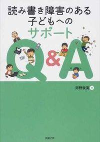 読み書き障害のある子どもへのサポートQ&A