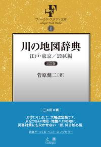 川の地図辞典 江戸・東京/23区編 3訂版