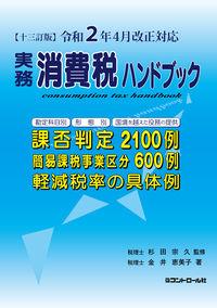 【十三訂版】令和2年4月改正対応 実務消費税ハンドブック