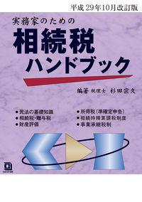 実務家のための相続税ハンドブック 平成29年10月改訂版