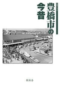豊橋市の今昔 / 写真アルバム