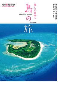 美しい日本へ 島の旅