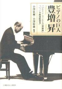 小沢幹雄/小沢征爾/小澤幹雄/ほか『ピアノの巨人 豊増昇』表紙
