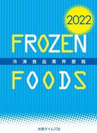 2022年版 冷凍食品業界要覧