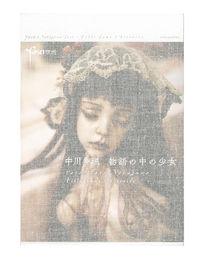 夜想#中川多理 物語の中の少女