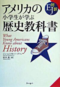 アメリカの小学生が学ぶ歴史教科書 / EJ対訳