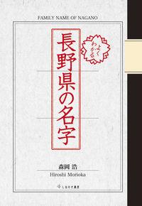 よくわかる長野県の名字