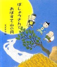 ばしょうさんとおばすて山の月