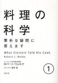 料理の科学 1 / 素朴な疑問に答えます