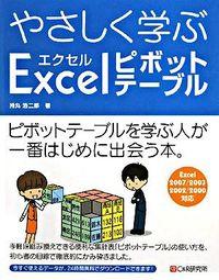 やさしく学ぶエクセルピボットテーブル / Excel 2007/2003/2002/2000対応