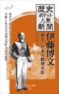 伊藤博文 / 誕生!日本の総理大臣