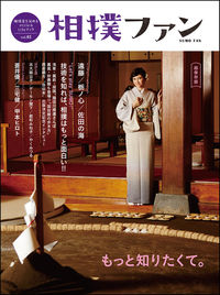 相撲ファン Vol.3