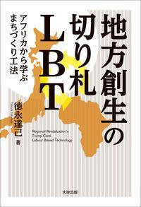 地方創生の切り札LBT / アフリカから学ぶまちづくり工法
