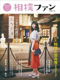相撲ファン vol.05 / 相撲愛を深めるstyle&lifeブック
