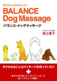 バランス・ドッグマッサージ / 愛犬の心と体を元気にする