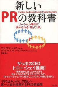 新しいPRの教科書 / ソーシャル時代に求められる「知」と「技」