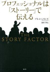 プロフェッショナルは「ストーリー」で伝える