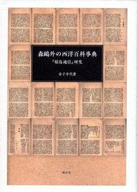 森鴎外の西洋百科事典 『椋鳥通信』研究