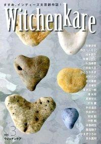 ウィッチンケア vol.3 / すすめ、インディーズ文芸創作誌!