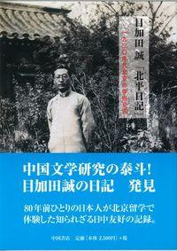 目加田誠「北平日記」