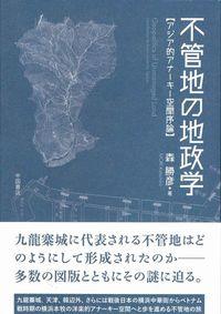 不管地の地政学