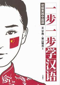 一歩一歩学漢語 初級実践中国語