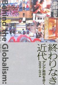 終わりなき近代 / アジア美術を歩く2009ー2014