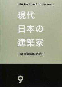 現代日本の建築家 : 優秀建築選 1