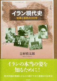 イラン現代史 / 従属と抵抗の100年