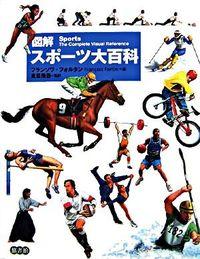 図解スポーツ大百科