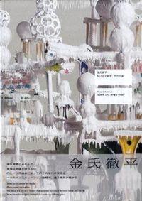 金氏徹平:溶け出す都市、空白の森