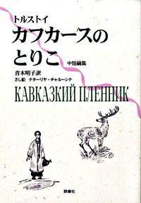 カフカースのとりこ / トルストイ中短編集