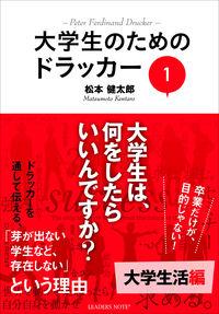 大学生のためのドラッカー 1(大学生活編)