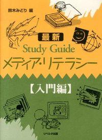 Study Guideメディア・リテラシー 入門編 最新