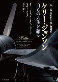 史上最高の航空機設計者 ケリー・ジョンソン 自らを語る