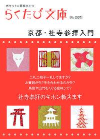 京都・社寺参拝入門 (らくたび文庫 No. 7)