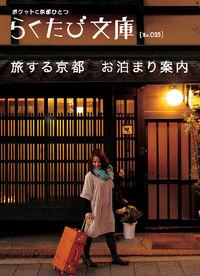 旅する京都お泊まり案内