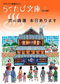 京の銭湯本日あります