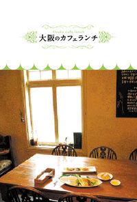 大阪のカフェランチ