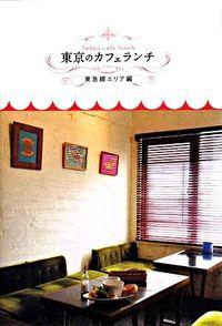 東京のカフェランチ 東急線エリア編