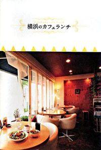 横浜のカフェランチ