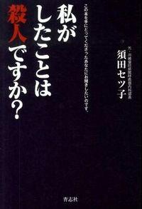 私がしたことは殺人ですか? / この本を手にとってくださったあなたにお聞きしたいのです。
