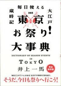 東京お祭り!大事典 / 毎日使える大江戸歳時記